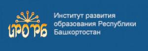 Институт развития образования  Республики Башкортостан
