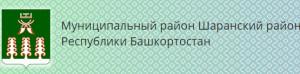 Администрация муниципального района Шаранский район Республики Башкортостан